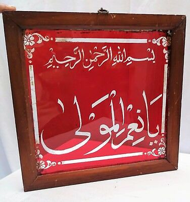 Islamic Calligraphy Glass Itching Work Red Name Of Allah Quran Vintage Collectib 9