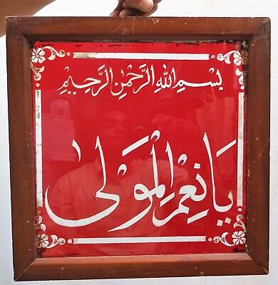 Islamic Calligraphy Glass Itching Work Red Name Of Allah Quran Vintage Collectib 2