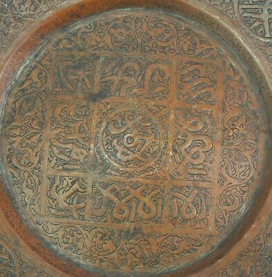 19c Antique Old Rare Islamic Copper Nice Great Patina Calligraphy Plate.G3-34 US 8