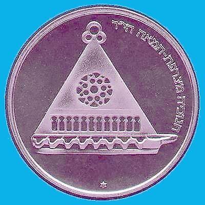 Israel 1978 25 lirot french hanukka lamp proof coin