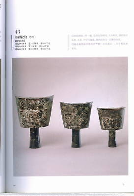 F8009,  200 Pieces Famous Bronzes, Forbidden City (2007) 2