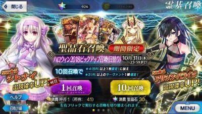 [JP] FGO Starter Account 400-500sq 5-17 ticket Fate Grand Order game account 2