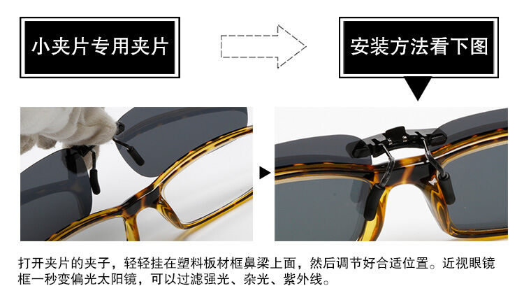 ec86db0f330 4 of 12 Polarized Driving Night Vision Clip-on Flip-up Lens UV 400  Sunglasses Glasses