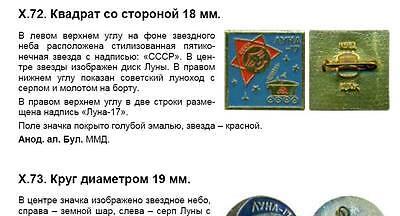 Lunokhod 1970 Moon Moonwalker spacecraft Vintage Soviet Russian Space Pin Badge