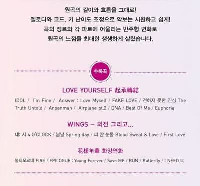 NEW History Of BTS Piano & Lyrics K-POP Bangtan Boys Piano Note Smyang Kpop BTS 5
