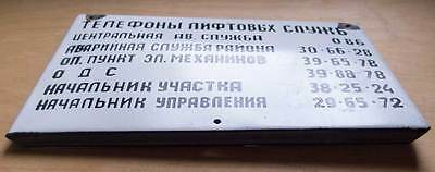 """11""""=29cm Old CCCP Plaque EMERGENCY SERVICES Metal Enamel Plate sign Russian USSR 2"""