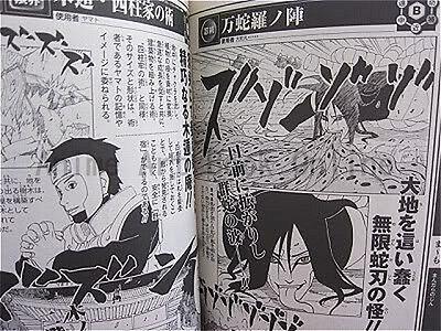 5 Of 6 NARUTO Hiden Sha No Sho Character Official Data Book