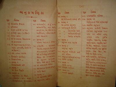 India Rare - Jain Religious Books In Gujarati - 5 In 1 Lot 6