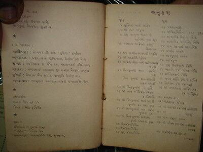 India Rare - Jain Religious Books In Gujarati - 5 In 1 Lot 11