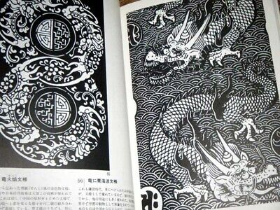 Japanese Motif Book Traditional Patterns /& Designs from the Edo Period 21