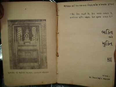 India Rare - Jain Religious Books In Gujarati - 5 In 1 Lot 10