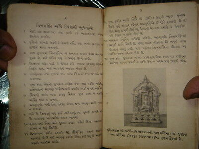 India Rare - Jain Religious Books In Gujarati - 5 In 1 Lot 9