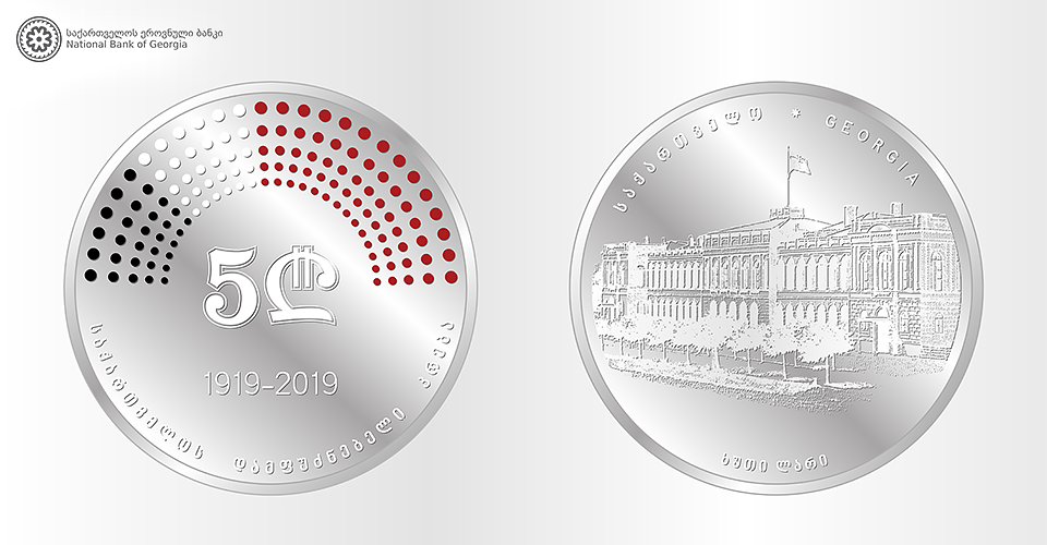 100 Years POSTAGE STAMP Silver Proof TOP Collector Coin!!! Georgia 5 Lari 2019