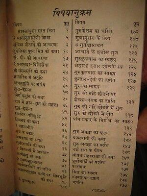 India Rare - Jain Religious Books In Gujarati - 5 In 1 Lot 7