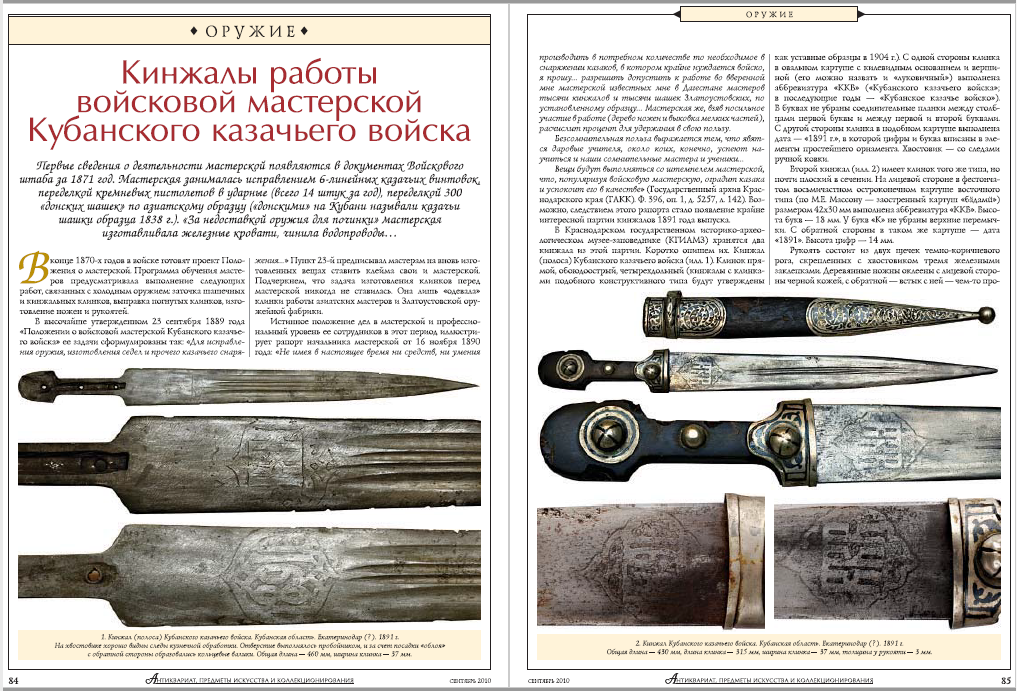 ANTIQUES ARTS & COLLECTIBLES MAGAZINE #79 Sept2010_ЖУРН.АНТИКВАРИАТ №79 Сент2010