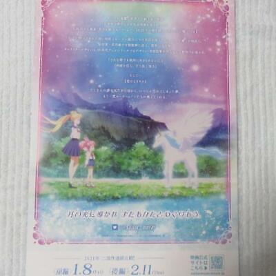 Flyer chirashi Sailor Moon Eternal 2021 Movie Mini Poster