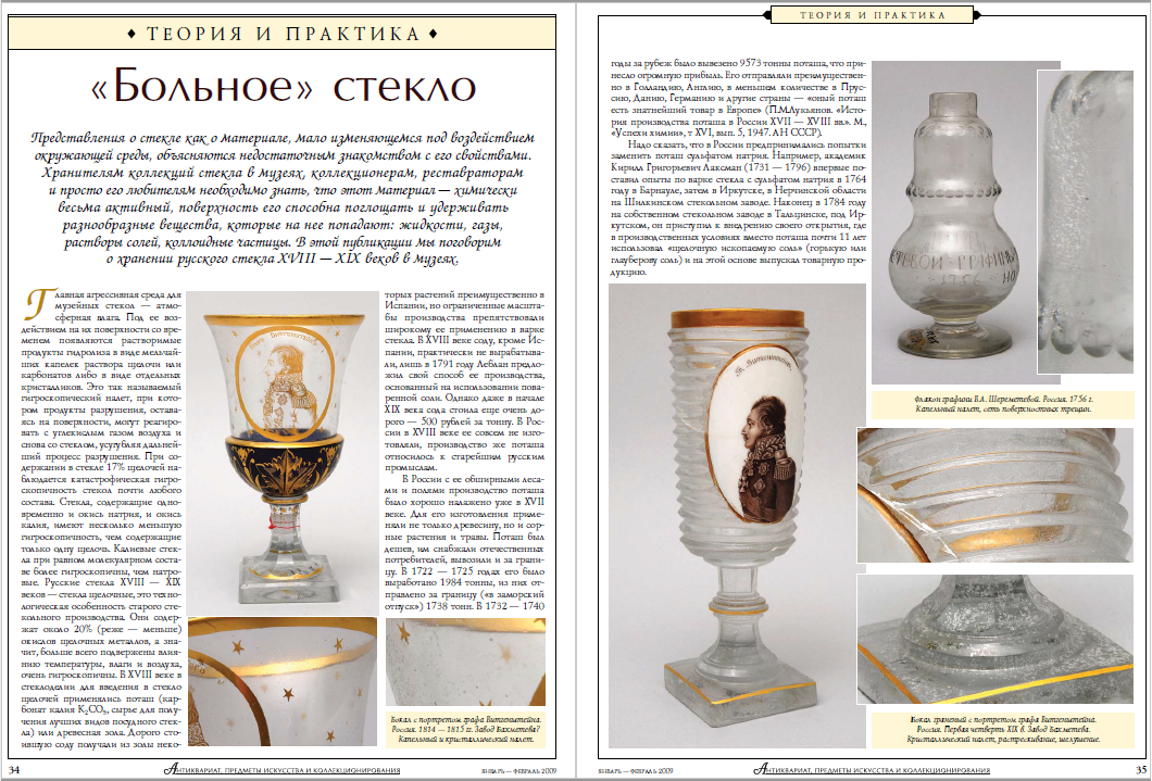 ANTIQUES ARTS & COLLECTIBLES MAGAZINE #64 Jan.2009_ЖУРН.АНТИКВАРИАТ №64 Янв.2009