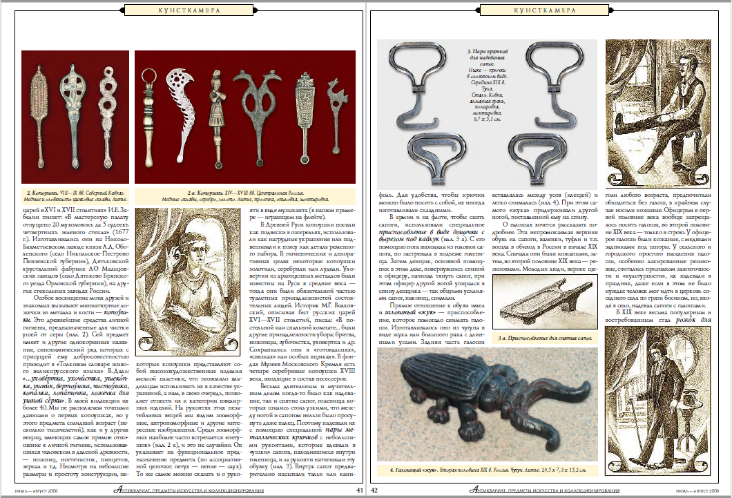 ANTIQUES ARTS & COLLECTIBLES MAGAZINE #39 July2006_ЖУРН.АНТИКВАРИАТ №39 Июль2006