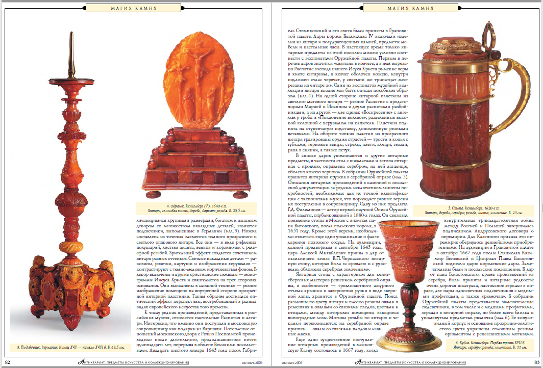 ANTIQUES ARTS & COLLECTIBLES MAGAZINE #41 Oct.2006_ЖУРН.АНТИКВАРИАТ №41 Окт.2006