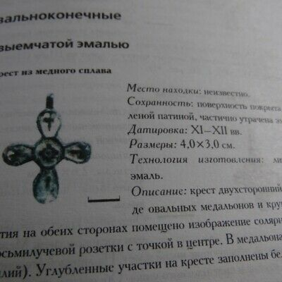 Ancient Viking Bronze  Cross Pendant Kievan Rus XI-XIIc* 7