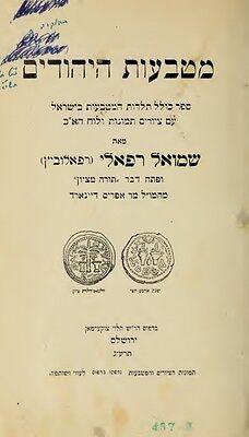 DVD  90 books on coins of Jews Bible Holy Land Palestine Judea Jerusalem 2