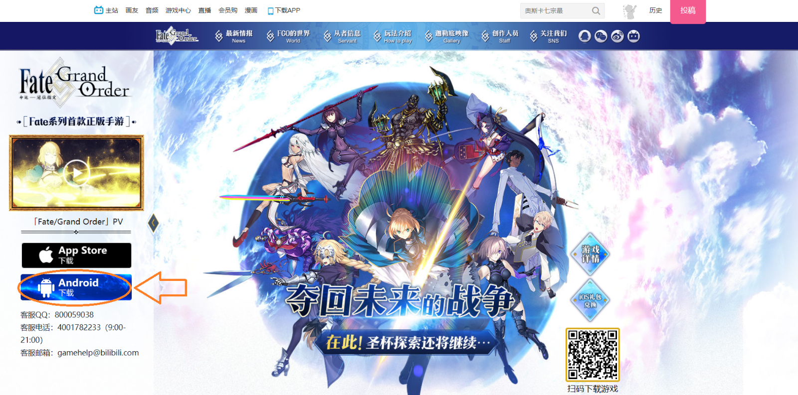 [CN ANDROID] INSTANT BUY 2 GET 3 | 2400-2950 SQ | FGO Fate Grand Order Account 2