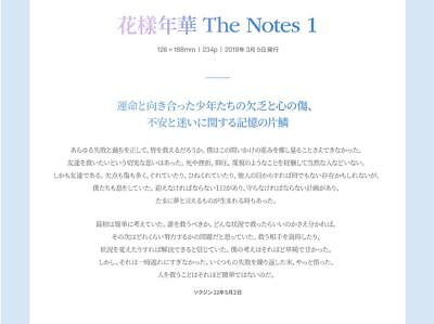 [BTS] - 花樣年華 THE NOTES SET(K/E/J) Official Goods From Big Hit Tracking Number 7