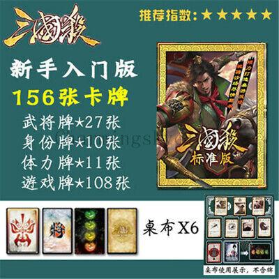 Sanguosha San Guo Sha 三国杀桌游卡牌标准珍藏版军争风火林山一将成名SP神武将全套