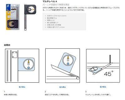 Shinwa Multi Nivel con Acero Inoxidable Regla (~ 180°) 78997 3