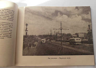 1955 USSR Russian Soviet Architecture KIROVSKY AVENUE Illustrated Photo Album 3 • CAD $34.02