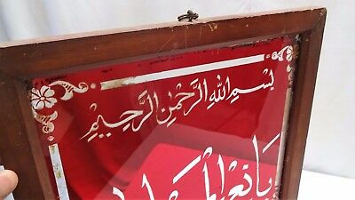 Islamic Calligraphy Glass Itching Work Red Name Of Allah Quran Vintage Collectib 4