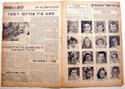 1957 Jewish YIDDISH PHOTO MAGAZINE Music HUBERMAN Rubinstein TOSCANINI Stern IPO 11