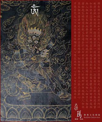 Mongolia Tibetan Buddhist Rare Black Old Thangka『Vajrabhairava』‧蒙古罕見黑色老唐卡『大威德金剛』 3