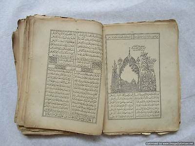 Turkey Ottoman Empire, one of the rarest Islamic books worldwide - illustrated! 7