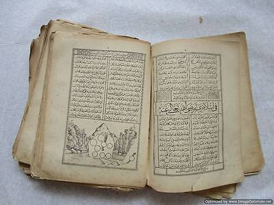Turkey Ottoman Empire, one of the rarest Islamic books worldwide - illustrated! 8