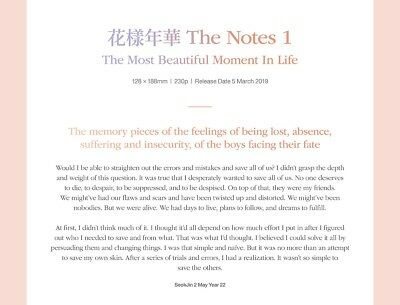 Bts 花樣年華 The Most Beautiful Moment In Life Notes 1 [Eng] Book 2