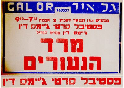 """REBEL WITHOUT CAUSE"" Original JAMES DEAN Vintge MOVIE FILM POSTER Hebrew ISRAEL 3"