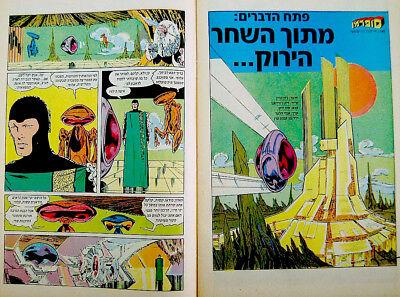 Israel 1986 FINE Original HEBREW No.1 SUPERMAN THE MAN OF STEEL Poster DC COMICS 11