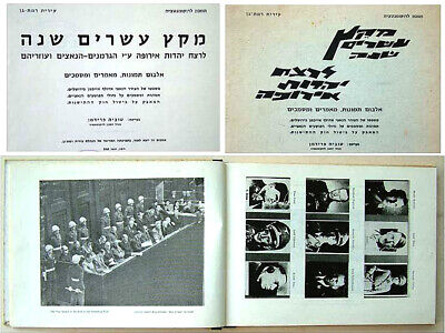 1965 Jewish SIGNED BOOK Holocaust EICHMANN TRIAL Nazi WAR CRIMES Israel HEBREW 2