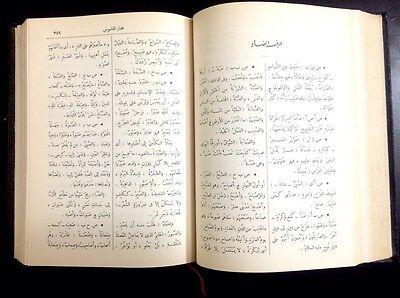 Antiqe Arabic Dictionary Book. Moktar Al-Qamoos. 1964 مختار القاموس 7