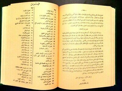 ISLAMIC ARABIC BOOK. HANAFI FIQH Al-Hidayah by al-Marghinani. كتاب الهداية 5