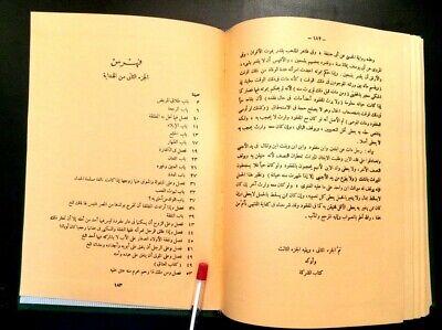 ISLAMIC ARABIC BOOK. HANAFI FIQH Al-Hidayah by al-Marghinani. كتاب الهداية 6