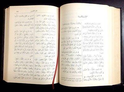 Antiqe Arabic Dictionary Book. Moktar Al-Qamoos. 1964 مختار القاموس 6