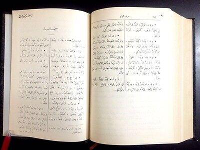 Antiqe Arabic Dictionary Book. Moktar Al-Qamoos. 1964 مختار القاموس 9