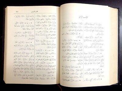 Antiqe Arabic Dictionary Book. Moktar Al-Qamoos. 1964 مختار القاموس 5
