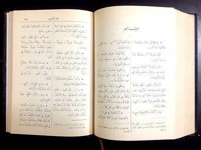 Antiqe Arabic Dictionary Book. Moktar Al-Qamoos. 1964 مختار القاموس 8