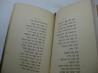 1904 New York 2 1st EDITIONS by Menahem  Dolitski נגינות שפת ציון / החלום ושברו 6