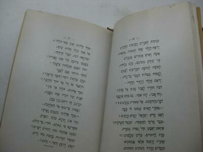 1904 New York 2 1st EDITIONS by Menahem  Dolitski נגינות שפת ציון / החלום ושברו 4