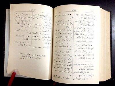 Antiqe Arabic Dictionary Book. Moktar Al-Qamoos. 1964 مختار القاموس 10
