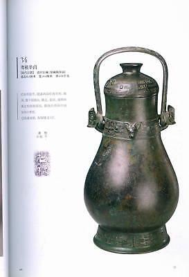 F8009,  200 Pieces Famous Bronzes, Forbidden City (2007) 3